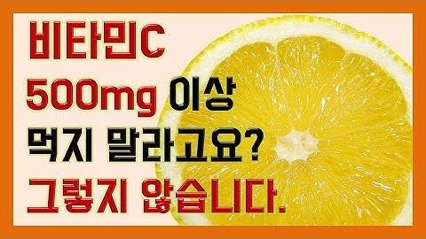 비타민C 하루에 500mg 이상 먹지 말라고요? 그렇지 않습니다.