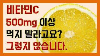 비타민C 하루에 500mg 이상 먹지 말라고요? 그렇지…
