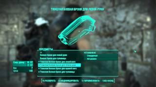Fallout 4 Баг с тяжёлой боевой бронёй