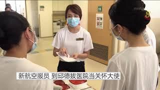 【冠状病毒19】新航空服员将担任邱德拔医院关怀大使