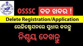 How to delete y๐ur OSSSC registration/ application   #osssc #edit-registration