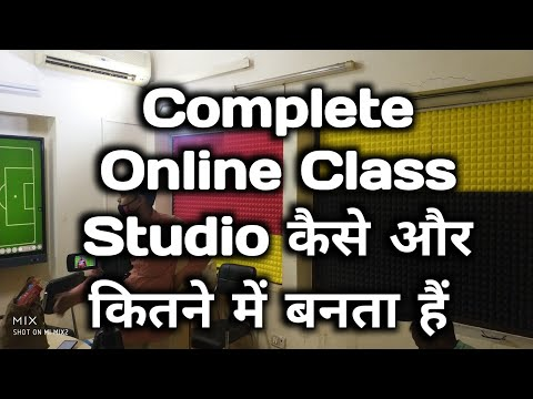 #OnlineClassStudioSetupCost II इस वीडियो में देखे कैसे बनता हैं Studio