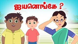 Aiyyaninge | Vilayattu Paadalgal | Chellame Chellam | Tamil Kids Songs