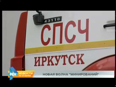 Иркутск и Ангарск накрыла волна сообщений о минировании торговых центров