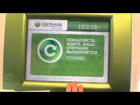 Как оплатить коммунальные через банкомат сбербанка