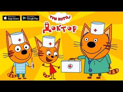 """Три Кота - """" Доктор""""! Новая мобильная игра! (бесплатно на IOS + Android)"""