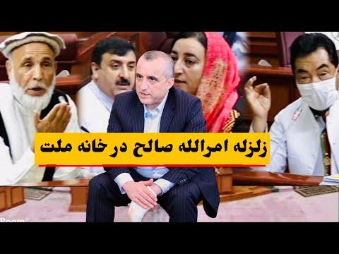 زلزله امرالله صالح در ولسی جرگه در پی بازداشت امیر شاه نایب