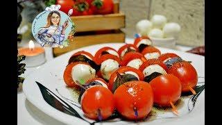 Канапе Капрезе. Закуска на новогодний стол. Рецепт канапе.