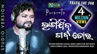 BhangiJiba Garba Tora    Jeet Baral    Humane Sagar    Studio Version    Full HD