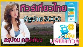 ทัวร์เที่ยวไทย รัฐจ่าย5000 บาท #sarunyaพาinspire