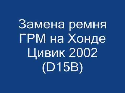 honda d17a вместо d15b2