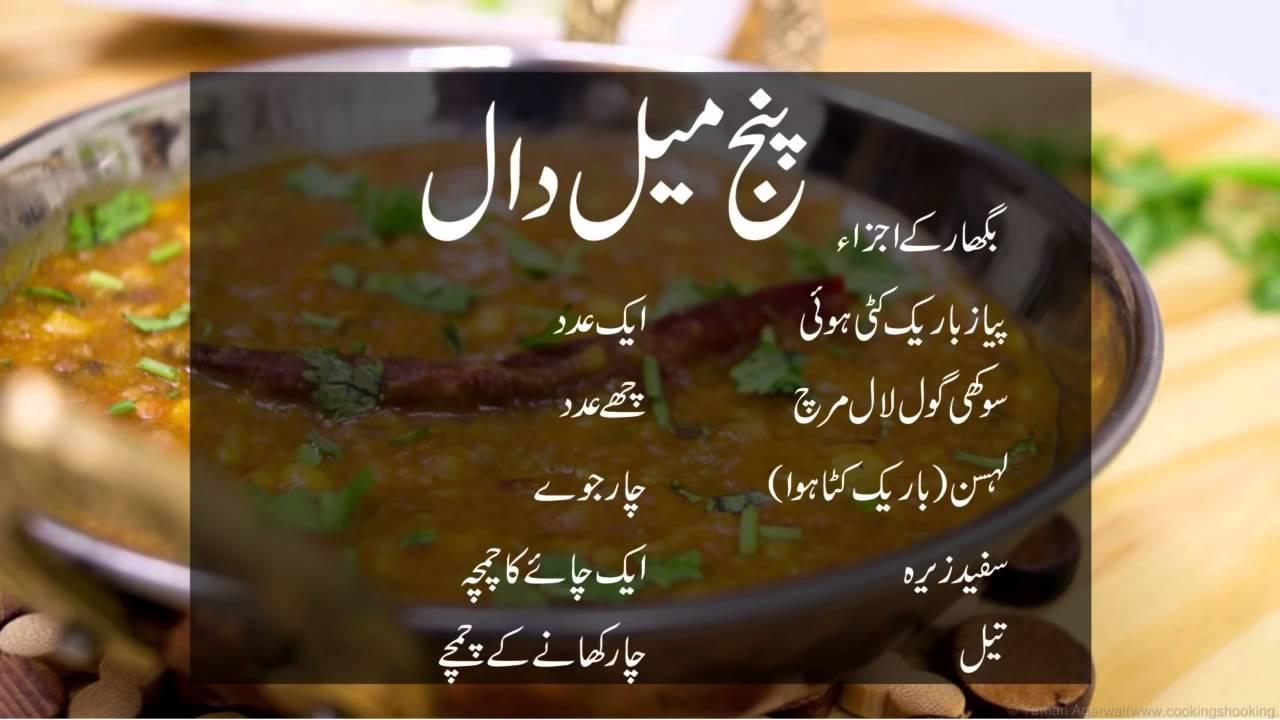 Mix Daal Recipe In Urdu Pakistani Recipes Youtube