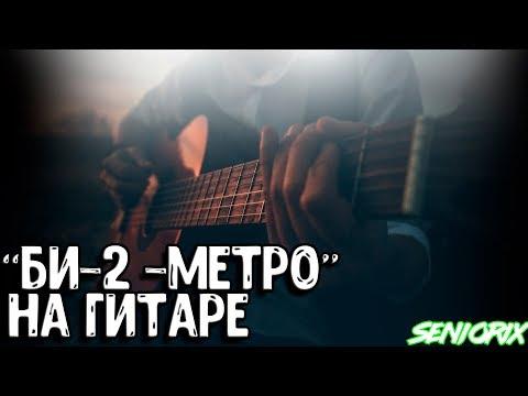 OST МЕТРО   БИ 2 МОЛИТВА КАК ИГРАТЬ НА ГИТАРЕ + АККОРДЫ   кавер разбор уроки гитары   SenioriX