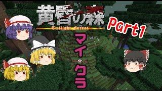 【ゆっくり実況】【Minecraft】黄昏の森で生き残れ Part1