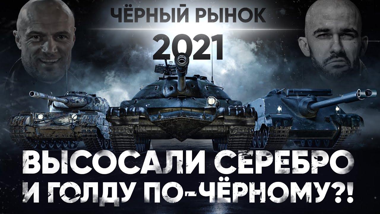 ВЫСОСАЛИ СЕРЕБРО И ГОЛДУ ПО-ЧЁРНОМУ?! Чёрный Рынок WoT 2021!