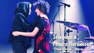 Земфира и Рената Литвинова в Олимпийском (2016)