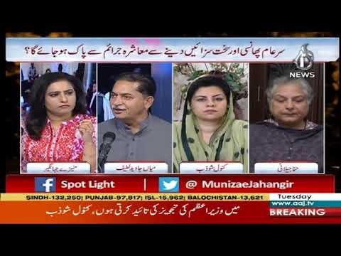 Spot Light with Munizae Jahangir - Tuesday 29th September 2020