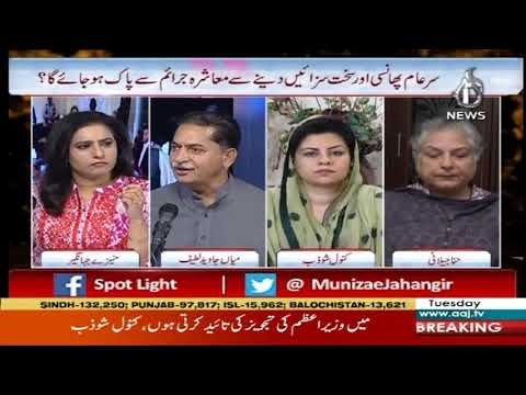 Spot Light with Munizae Jahangir | 15 September 2020 | Aaj News | AL1I
