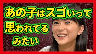 NHK朝ドラ「べっぴんさん」芳根京子が見せる意外な素顔と大物ぶり 上地...