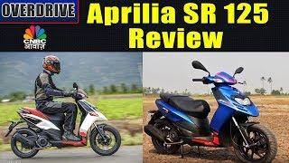 Aprilia SR 125 Review | Awaaz Overdrive | CNBC Awaaz