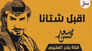 شيلة اقبل شتانا وقفى الصيف اداء سعد محسن 2019 حصري جديد