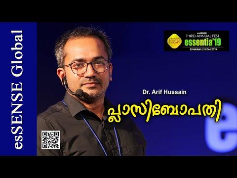 പ്ലാസിബോപതി   Placebopathy  - Dr. Arif Hussain