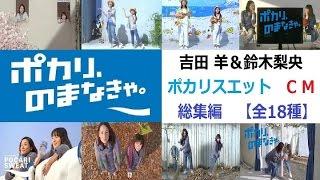 ポカリスエット&ポカリスエットゼリー 「ポカリのまなきゃ!」 CM総集...