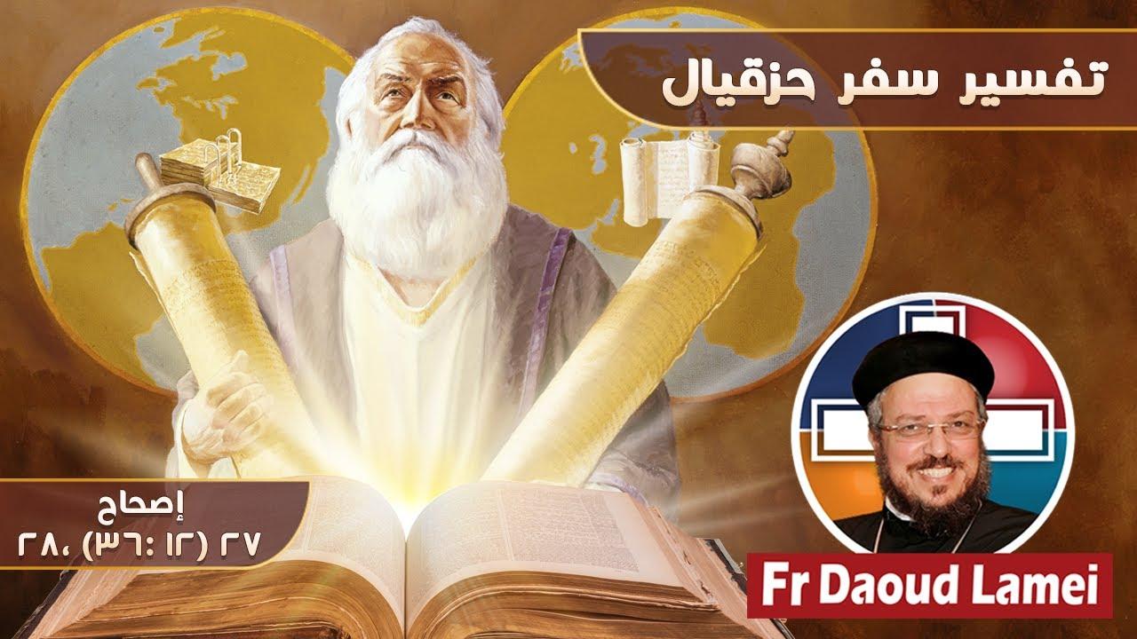 تفسير سفر حزقيال 27 (12-36) & 28 - 7 يوليو 2020 - أبونا داود لمعي