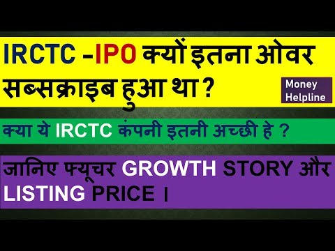 why-irctc-ipo-subscribed-112-times-?-reason-behind-such-a-huge-response.