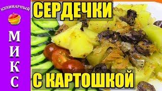Сердечки с картошкой в мультиварке. Очень вкусно!🥘😋