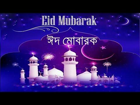 Eid Ul Fitre Song Romjaner Oi Rojar Sheshe Elo Khushir Eid