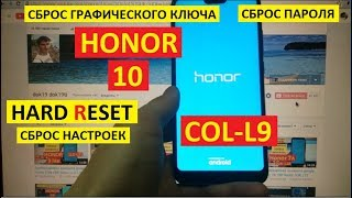 Hard reset Honor 10 Удаление пароля Honor COL-L9 Сброс настроек