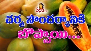 Papaya Face Pack For Fair Skin II Amazing Benefits Of Papaya Seeds || Beauty Tips || Vanitha TV