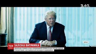 Трамп відмовився від п'ятьох повій, яких йому пропонували у готелі Москви