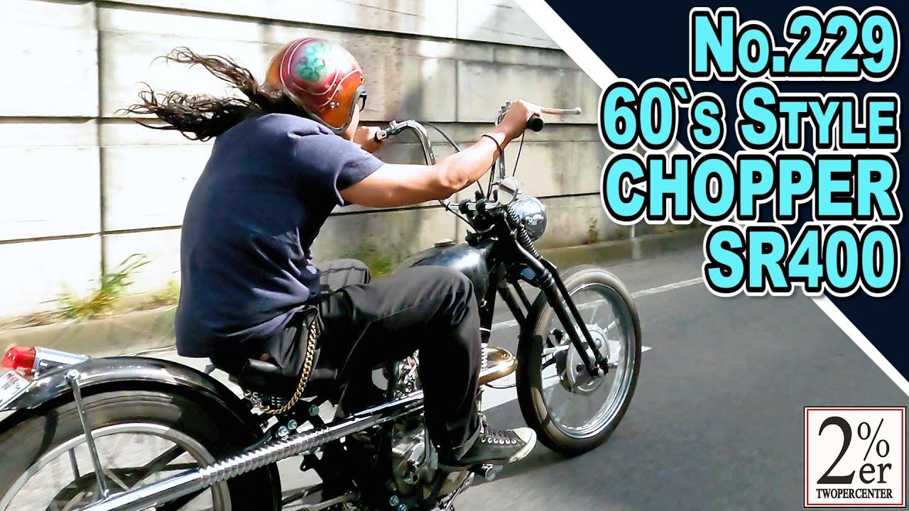 フルカスタムのSR400で走行! スプリンガーフォーク、ハードテールで60`sスタイル 2%ER チョッパー ボバー chopper bobber japan