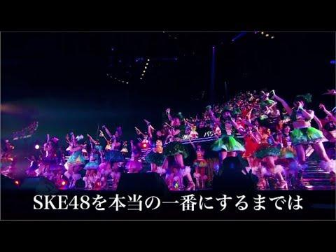【特報!】SKE48ドキュメンタリー映画、制作決定!