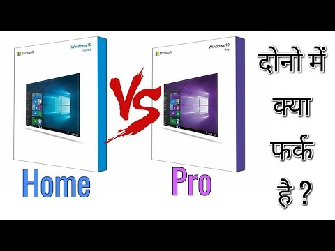 Difference Between Windows Home And Professional Edition | Home Vs Pro