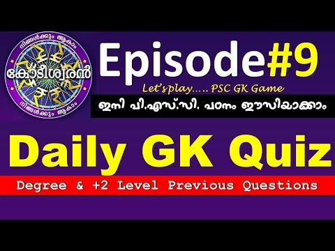 Daily GK Questions Episode#9 | Kerala PSC Previous  General Knowledge Questions Quiz | A2Z Tricks