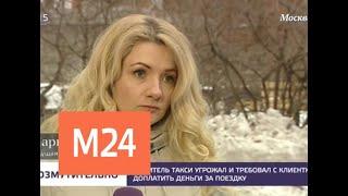Смотреть видео Водитель такси угрожал и требовал с клиентки доплатить деньги за поездку - Москва 24 онлайн