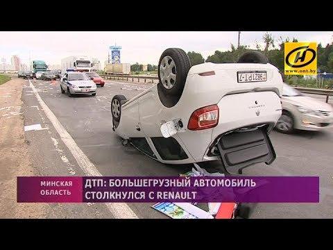 На выезде из Минска образовался затор из-за ДТП