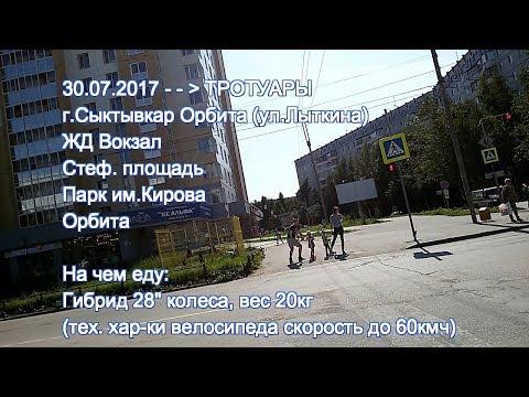 30.07.2017 ВЕЛО г.Сыктывкар (Орбита - ЖД Вокзал - Орбита)