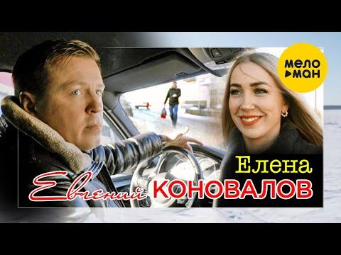 Евгений Коновалов  -  Елена (Official Video)