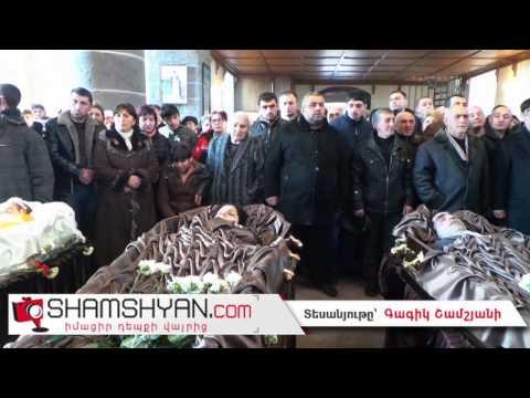 Ռուս ոճրագործի կողմից սպանված Ավետիսյանների աճյունները տեղափոխում են գերեզմանոց