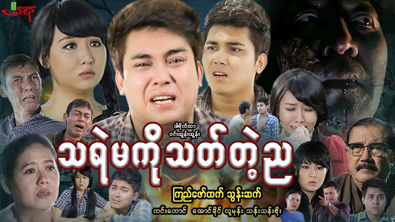 သရဲမကိုသတ်တဲ့ည - ကြည်ဇော်ထက် သွန်းဆက် ကင်းကောင် - Myanmar Movie - မြန်မာဇာတ်ကား