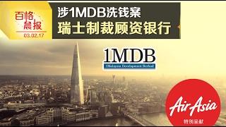 涉1MDB洗钱案 瑞士制裁顾资银行