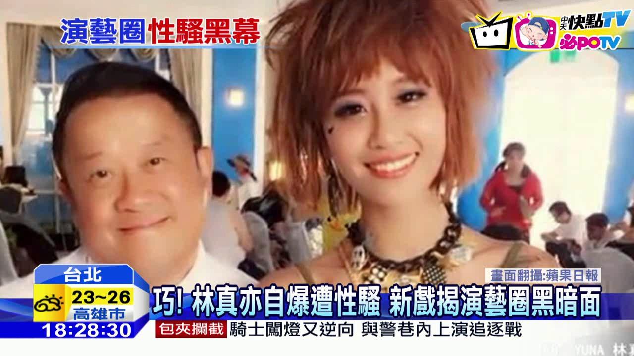 20161103中天新聞 女星林真亦自爆 曾遭知名製作人性騷1年 - YouTube