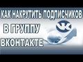 Как накрутить подписчиков в группу ВКонтакте & Накрутить подписчиков ВК…