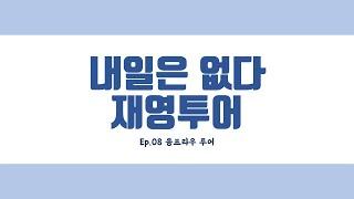 [재영투어] Ep.08 인터라켄에서 융프라우 가기 (세…