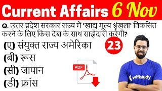 5:00 AM - Current Affairs Questions 6 Nov 2018 | UPSC, SSC, RBI, SBI, IBPS, Railway, KVS, Police
