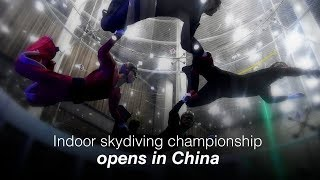 Live: Indoor skydiving championship opens in China 首届亚洲及大洋洲室内跳伞(风洞)决赛在重庆举行